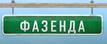 логотип_телепередачи_фазенды