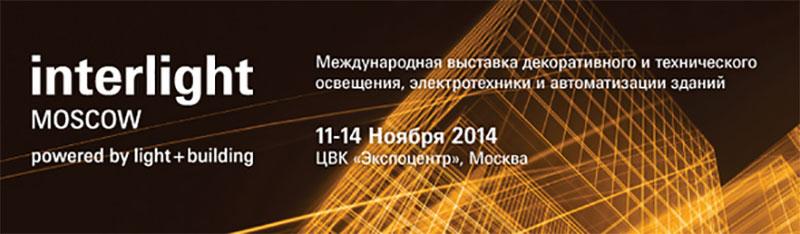 Выставка Interlight в Москве
