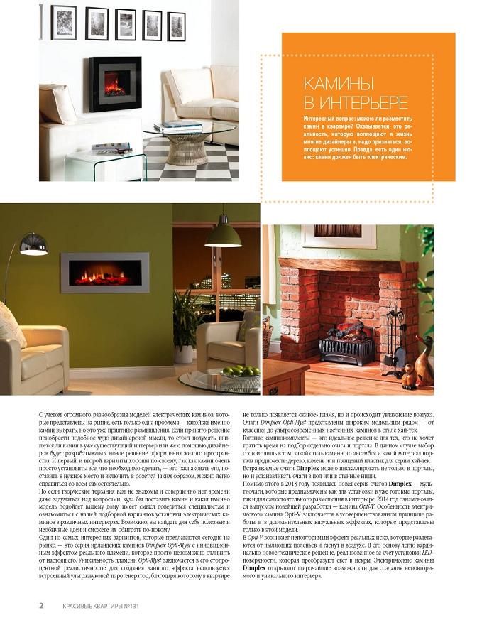 В журнале красивые квартиры №131 2014