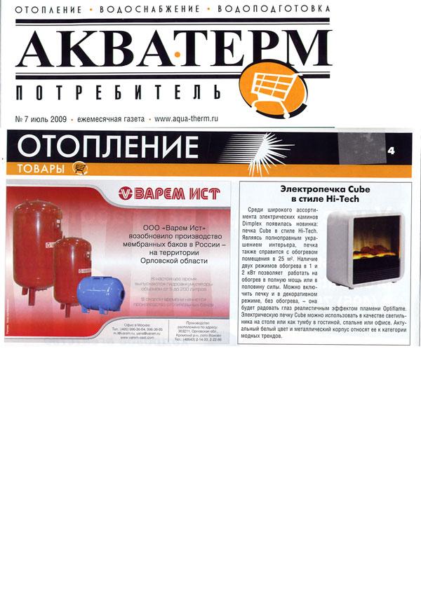 Журнал «АкваТерм»