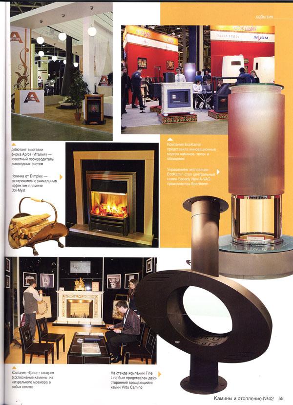 Журнал «Камины и Отопление». Вторая часть