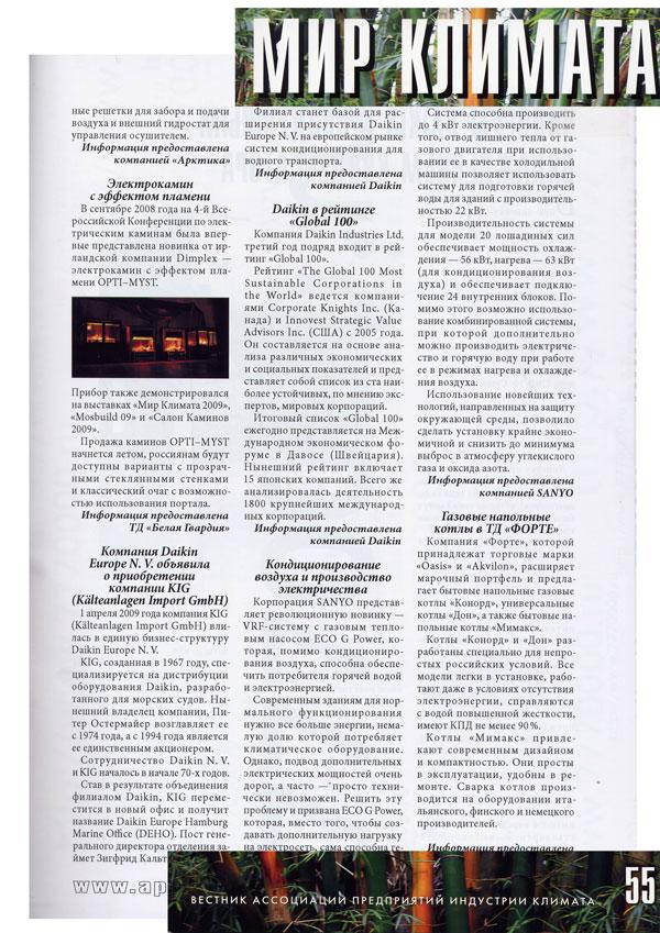 Журнал «Мир Климата»