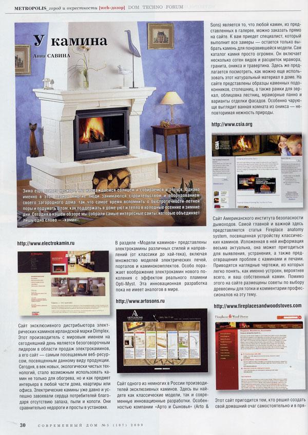 Журнал «Современный дом»