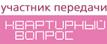 логотип_телепередачи_квартирный_вопрос